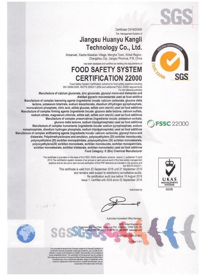 FSSC 22000-Authentication-Jiangsu Huanyu Konny Technology Co  Ltd